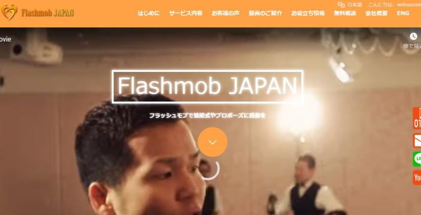 フラッシュモブジャパン